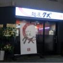 麺屋クズ 荻窪本店@荻窪
