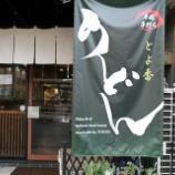 『【岡山・岡山】とよ香(うどん)』の画像