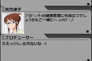 【グリマス】律子アイドルストーリーLV3