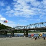 『仁淀川紙の鯉のぼり🎏』の画像