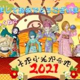 『明けました☆2021』の画像