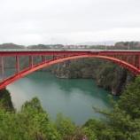 『恵那峡』の画像