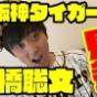元阪神・高橋氏がYouTubeチャンネルを開設 「進塁打が一番嫌」プロ生活で培われた投手心理を明かす