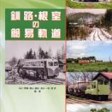 『 釧路市立博物館 『釧路・根室の簡易軌道』発売中』の画像