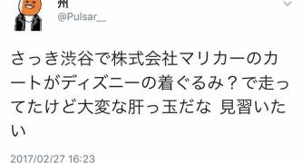 マリカー(株)「マリオのコスとカート貸出してたら任天堂に怒られた…せや!」