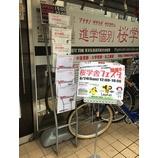 『桜学舎フェスタ大盛況 ご来場ありがとうございました!』の画像