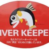 『【仁淀川RIVER KEEPER】新年度初の会』の画像