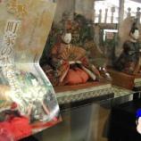 『とおの町家のひなまつり【神田屋】』の画像