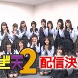 『【乃木坂46】『のぎ天』6月17日 生配信の出演メンバーが決定!!!』の画像