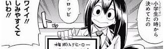 【ヒロアカ】梅雨ちゃんファンとしては辛い
