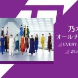 『超速報!!!乃木坂46のANN『妄想!ラジオで真夏の全国ツアー2020』放送決定!!!ゲストメンバー3名も明らかに!!!』の画像