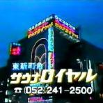 名古屋・東海ローカルCM 備忘録