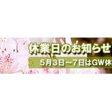 『ゴールデンウィーク休業日のお知らせ!』の画像