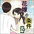 花嫁の条件【10】