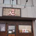 麺屋八@味噌ラーメン