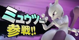 3DS/WiiU『スマブラ』追加ファイター『ミュウツー』4月28日販売開始!『リュカ』の参戦も決定!