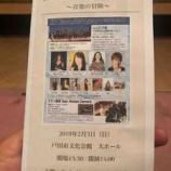 『まもなく14時から「TODAから発信する音楽の力 Toda Music Wonderland Concert 〜音楽の祭典〜」が開演します。戸田市文化会館大ホールです。』の画像