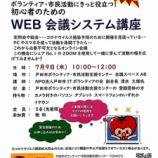 『【戸田市の市民講座】先着順5名対象!あの話題のウェブ会議システム「ZOOM(ズーム)」の初心者向け無料講習会が、戸田市ボランティア・市民活動支援センター(TOMATO)で開催されます!』の画像