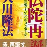 『「仏陀再誕」 ラーマ・クリシュナ VS 大川隆法?』の画像