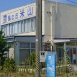 『新潟県 › 道の駅 風の丘米山』の画像