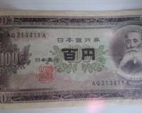 【画像】古いお札見つけたんだがこれって高値で売れるんか??????