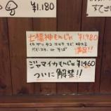 『【乃木坂46】『初森もんじゃ』のメニュー 高すぎやしないか・・・【初森ベマーズ】』の画像