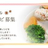 『「あなたのおうちの薬膳レシピ」募集します☆』の画像
