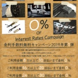 『【スタッフ日誌】金利手数料無料キャンペーン1月24日(木)よりスタート!』の画像