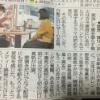 【元NGT48】山口真帆出演ドラマの朝日新聞の記事が素晴らしい・・・