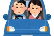 旅行から帰宅後彼女「運転ありがとうね!はいお礼!」