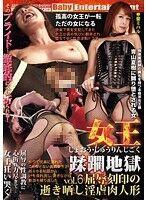 女王蹂躙地獄 vol.6 屈辱刻印の逝き晒し淫虐肉人形