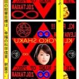 『幸福実現党・釈量子党首らを「殺害」目標に入れたアンチHSのポンキチ』の画像