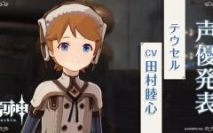 【原神】新キャラ・テウセル(CV:田村睦心) ← モブっぽいな…