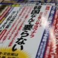 毎日新聞「売るために差別は間違い。『韓国なんて要らない』『厄介な隣人にサヨウナラ』このような見出しを見てどう感じますか?」
