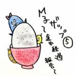 『💪M子ザップ⑤💪』の画像