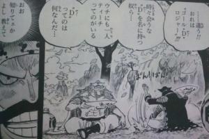 【ONEPIECE】ワンピース768話感想769話考察 「D」の意味が確定???【ネタバレ注意】
