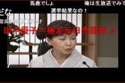 【TBS】「自民党は排外的」「一番大事な韓国、中国との外交放置で外遊」…コメンテータ7人、街の声3人、全てが反自民・護憲