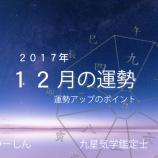 『【はまつー占い】2017年12月の運勢アップのポイントをチェック! by 九星気学鑑定士 よっち』の画像