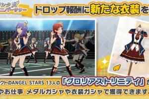 【ミリシタ】ANGEL STARS 13人分の「グロリアストリニティ」が追加!