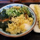『今日のお昼ご飯 丸亀製麺』の画像