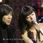 【画像】池田エライザ(23)、と歌うエレカシ宮本の表情wwwwwwwww