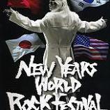 『内田裕也 年越しロック』の画像
