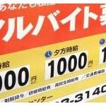中日新聞「アルバイトの賃金は1000円以上にするべき」中日新聞のバイト時給910円www