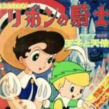 『【#ボビ伝60】前川陽子『リボンの騎士』動画! #ボビ的記憶に残る歌』の画像
