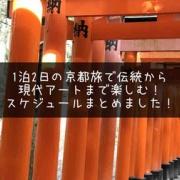 1泊2日の京都旅で伝統から現代アートまで楽しむ!スケジュールまとめました!