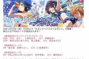 【ミリシタ】「セカンドヘアスタイルガシャ」開催!百合子、静香、やよい、琴葉のカードが登場!!