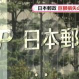 『【悲報】日本郵政、ゆうちょ銀行で3兆円規模の巨額減損の可能性→日本人だけが損して外国ヘッジファンドだけが得をする構図に・・・』の画像