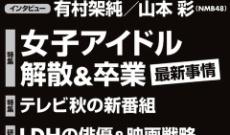 【乃木坂46】『日経エンタテイメント!11月号』表紙&インタビューに登場!
