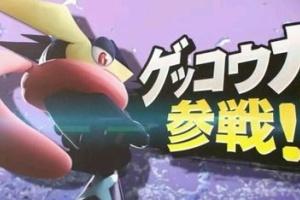 【ゲーム】新作スマブラwwwwwリザードンソロ登場からのゲッコウガ参戦wwwww