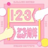 『ついにきた!!!ジャケット可愛すぎるwww からあげ姉妹『1・2・3』サブスク配信スタート!!!!!!【乃木坂46】』の画像